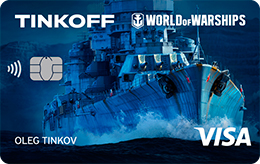Кредитная карта Tinkoff World of Warships